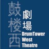 北京鼓楼西剧场