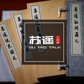 122讲:南北双雄会北京(下)