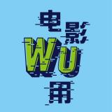 电影无用(Wu出品)