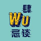 肆无忌谈(Wu出品)