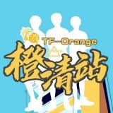 TF-Orange橙清站
