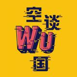 空谈悟国(Wu出品)