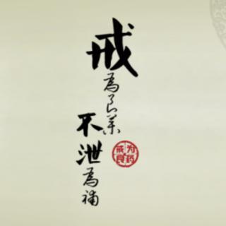 【第100季】恍若隔世之戒色五年体悟(中)
