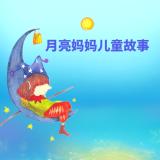 月亮妈妈粤语儿童故事