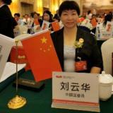 pcn刘云华