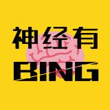 神经有BING