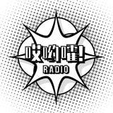 哎哟嚯Radio