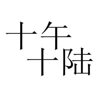 16.十午十陆-被遗忘的节目之江边夜生活