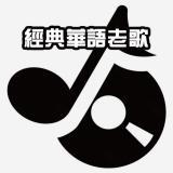 经典华语老歌