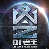 ༺DJ老王༻