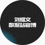 刘耀文0923星际探测器