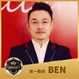 【第一教练】BEN