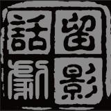 湘女院留影话剧社🎨