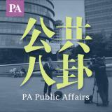 公共八卦PublicAffairs
