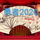 勇者2020评书